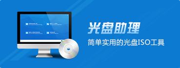 简单实用的光盘ISO工具