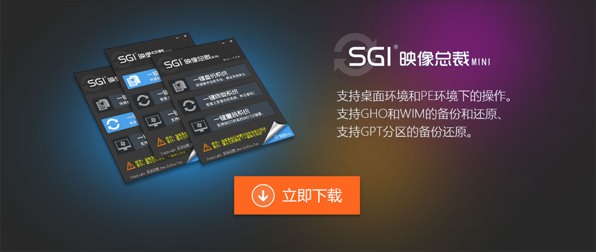 SGI 映像总裁