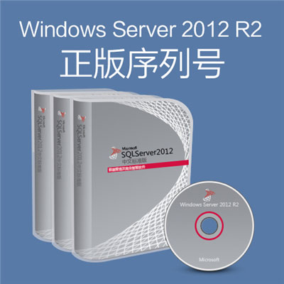 Windows server 2012 R2正版序列号