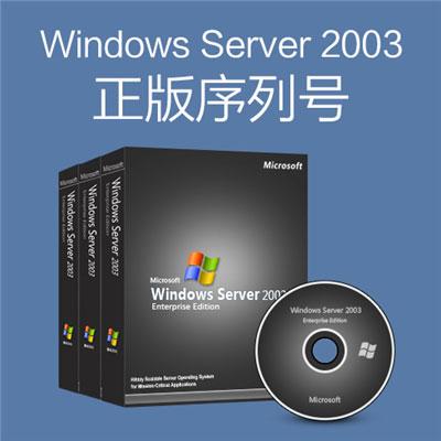 Windows server 2003正版序列号