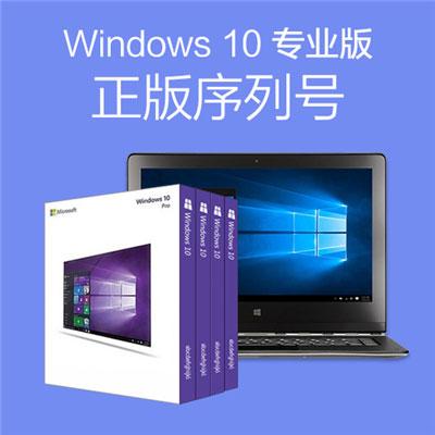 Window10专业版正版序列号