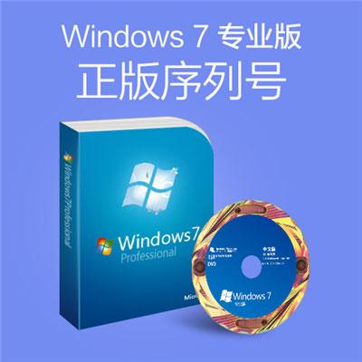 Window7专业版正版序列号