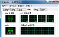 Win7系统CPU使用率越来越高该怎么办