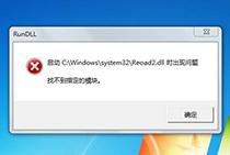 如何解决Win7开机提示dll文件出错