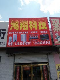 鸿翔科技电脑商店