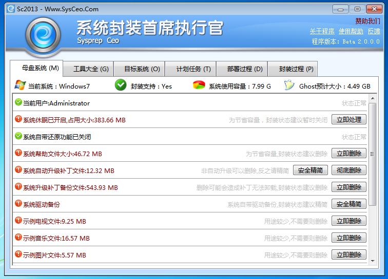 SC_3.0系统封装工具