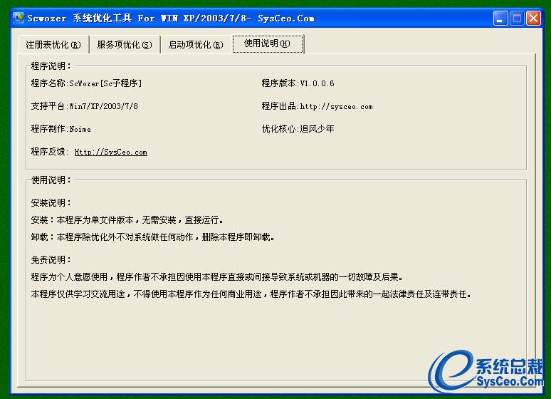 【系统总裁】系统优化工具For xp/2003/7/2008/8/8.1 ---2016.2.28更新 - 雨润工作室 - 雨润工作室