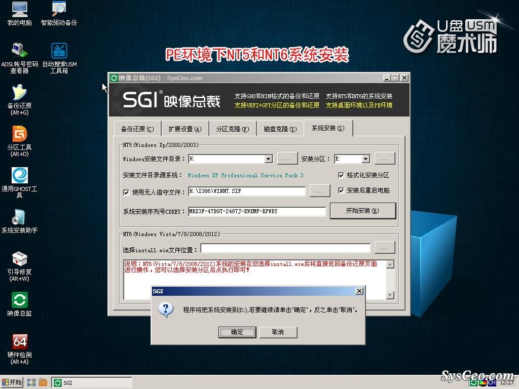 【系统总裁】一键还原备份SGI3.0-2016年8月17日更新发布! - 雨润工作室 - 雨润工作室