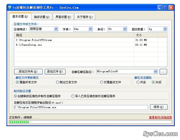 7Z压缩包自解压制作工具FormCeo-16.8.17更新 - 雨润工作室 - 雨润工作室