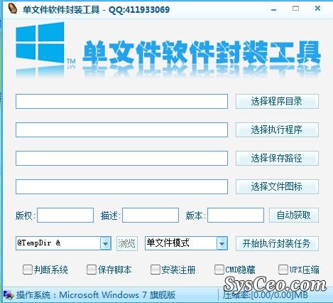 单文件软件封装工具【支持制作单文件-安装包-资源释放】 - 846224089 -              不会飞的鸟博客