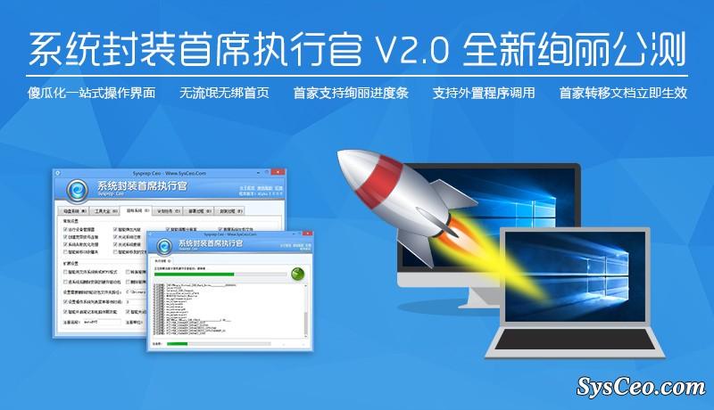 SC_2.0系统封装工具-支持WIN10【2016年2月28日更新】-New - 雨润工作室 - 雨润工作室