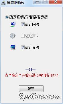 封装(PE)专用精简网卡,显卡驱动包(2016.02.20)(支持XP,win7,win8,win8.1,win10) - 雨润工作室 - 雨润工作室
