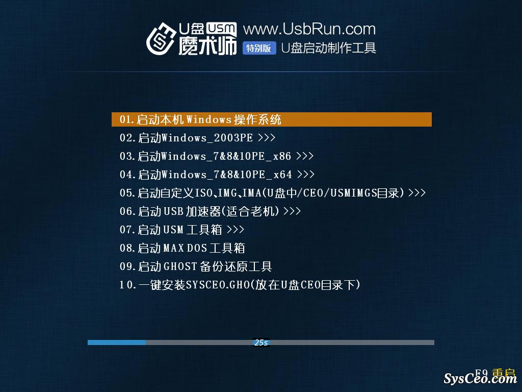 【USM_SE_v6.0.2017.03.08特别版正式】(v3精简版全能版、V5精简版全能版合集) - 雨润工作室 - 雨润工作室