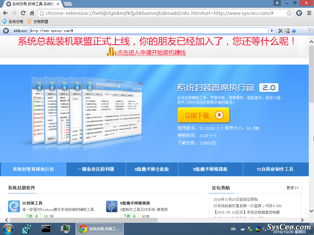 【USM_V3.0.2017.0127全能版正式】(支持UD、ISO、UDM、安装本机,支持x86及x64_EFI) - 雨润工作室 - 雨润工作室