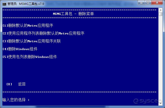 使用 MSMG Toolkit 8.0 纯命令精简win10组件 制作母盘安装镜像