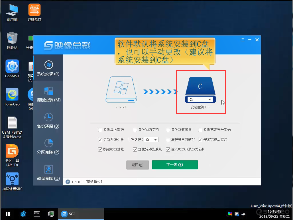 软件默认将系统安装到C盘,也可以手动更改(强烈建议将系统安装到C盘)
