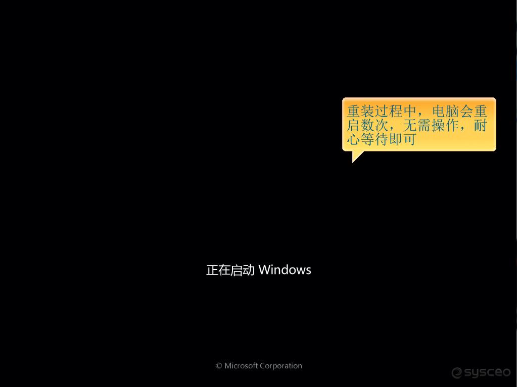 正在启动 Windows