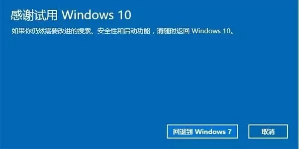 Win10变Win7 Win8,轻松又便捷 Win10回退操作