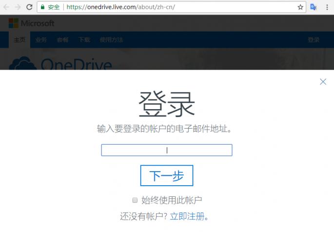 把OneDrive当成硬盘来使用