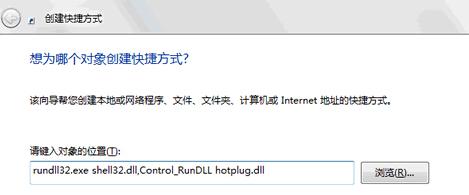 输入路径rundll32.exe shell32.dll,Control_RunDLL hotplug.dll