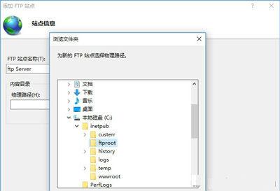 Win10系统如何搭建FTP服务器