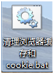 win7清理浏览器缓存和cookie的小妙招